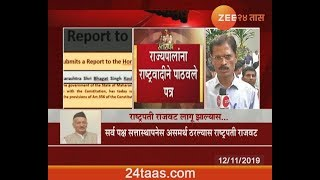 Mumbai NCP Demand Extension Of Time From Governor For Maharashtra Govt Formation