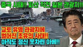 2020년 2월 일본불매운동! 교토 유명관광지 텅텅비다…