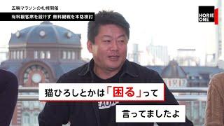 五輪マラソンの札幌開催、どう思う?オリンピックの商業化についてもホリエモンが解説【NewsPicksコラボ】