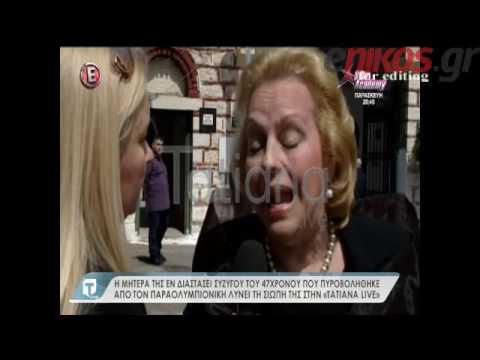 Αποτέλεσμα εικόνας για Η μητέρα της γυναίκας- κλειδί μιλά για τη δολοφονία στο Μοσχάτο