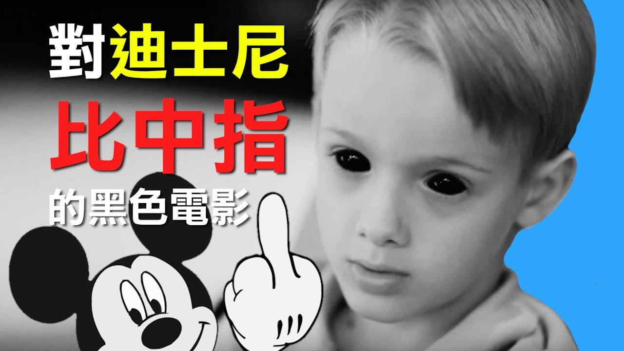 全程非法偷拍!對迪士尼比中指的黑色電影 | AJC阿傑西