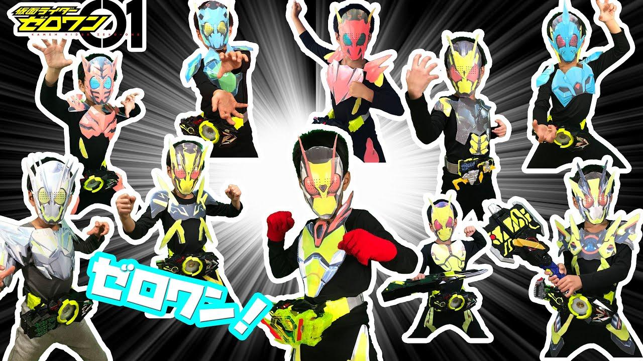 なりきり仮面ライダーゼロワン!ゼロワンの全変身だ!ノーマルファームから強化フォーム、最強フォームまでの変身と必殺技をやるぞ!