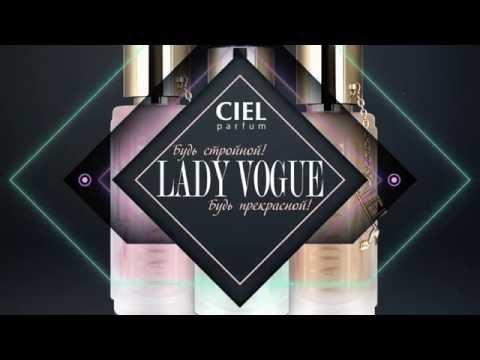 Духи для похудения Lady Vogue от CIEL Parfum