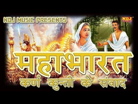 New Ragni 2017 # Mahabharat Karan Kunti Sanvad # Haryanvi Ragni Jukebox#Suresh Gola Manoj Choudhary