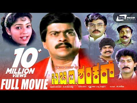 CBI Shankar -- ಸಿ.ಬಿ.ಐ.ಶಂಕರ್ | Kannada Full HD Movie*ing Shankar Nag, Devaraj, Suman Ranganath
