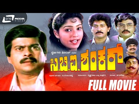 CBI Shankar -- ಸಿ.ಬಿ.ಐ.ಶಂಕರ್ | Kannada Full HD Movie*ing Shankar Nag, Devaraj, Suman Ranganath