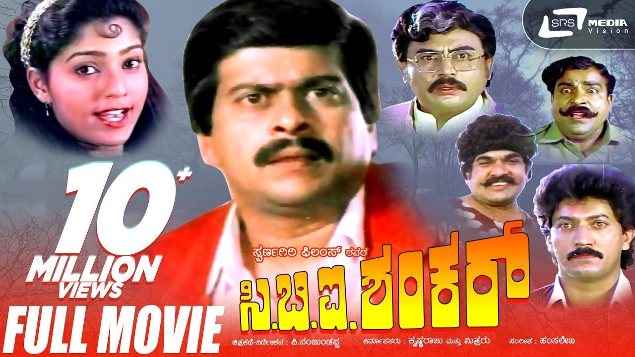 Download CBI Shankar -- ಸಿ.ಬಿ.ಐ.ಶಂಕರ್ | Kannada Full  Movie*ing Shankar Nag, Devaraj, Suman Ranganath