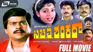 CBI Shankar -- ಸಿ.ಬಿ.ಐ.ಶಂಕರ್|Kannada Full HD Movie|FEAT.Shankarnag,Suman Ranganath