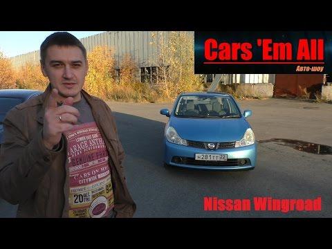 Nissan Wingroad - японская Лада Веста