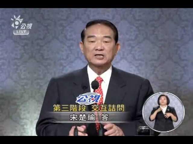 【央廣】2012 總統電視辯論12/3  第三階段 交互詰問(3/4,33分鐘)