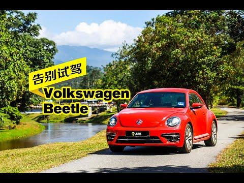 【告別試駕】Volkswagen Beetle
