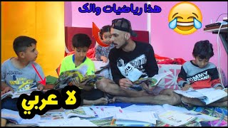 تحشيش عباس عضله امتحانات على السريع وكلشي مايفتهم
