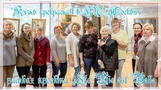 Выставка многоцветной вышивки ''Жизнь прекрасна!'' в КЦ ''Москвич''  в рамках проекта La Vie est Belle.