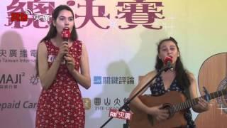 【央廣】2015外籍人士民歌《微風往事》澳洲:莫詩琳  美國  杜思梅(12)