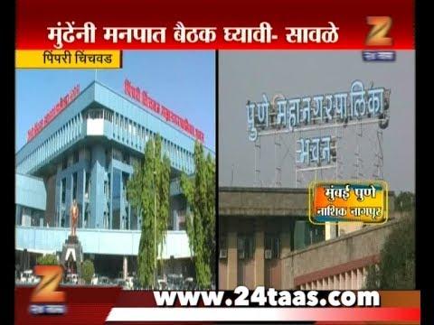 Pimpri Chinchwad And Pune EGO War