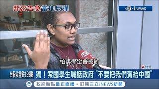 不要斷交阿~索羅門學生向政府喊話:不要把我們賣給中國|記者 陳佳雯 葛子綱|【台灣要聞。先知道】20190506|三立iNEWS