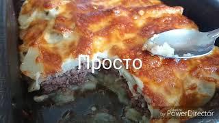Наивкуснейшее и наипростейшее блюдо. Картошка, лук, мясной фарш, слоями. Сверху моцарелла.