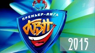 КВН 2015. Премьер лига. Лучшее | HD