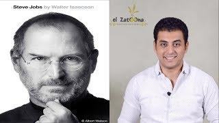 El Zatoona -  ملخص كتاب ستيف جوبز - Steve Jobs