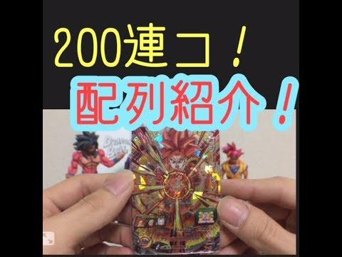 【SDBH 8弾】200連コ!配列紹介!
