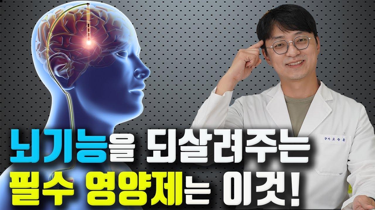 뇌 기능을 되살려주는 필수 영양제는 이것 입니다!  (치매 예방, 인지능력, 기억력 개선 영양제)