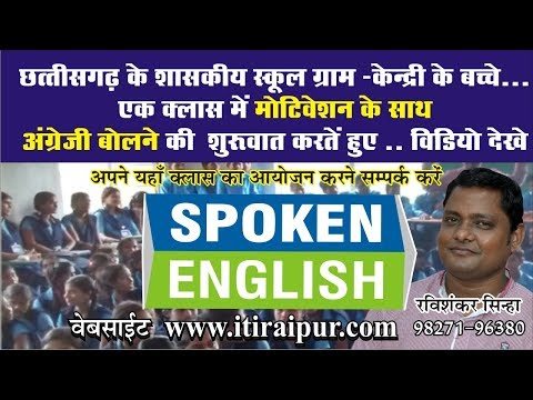 Spoken English & Motivation Class :: By Ravishanker Sinha