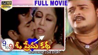 Telugu Romantic Full Length Movie 9-9 O Prema Kadha Chitram | Latest Telugu Movies