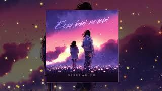 Nebezao & NЮ - Если бы не ты (Официальная премьера трека) смотреть онлайн в хорошем качестве бесплатно - VIDEOOO