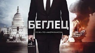 «Беглец» — фильм в СИНЕМА ПАРК