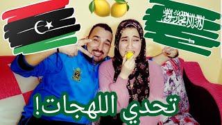 تحدي اللهجة السعودية واللهجة الليبية ضحك السنين😂