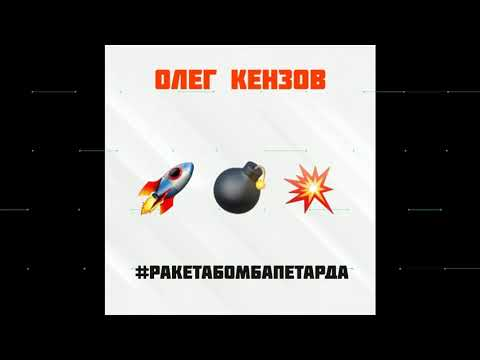 Олег Кензов - Ракета Бомба Петарда
