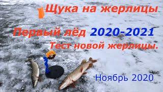 Щука на жерлицы Первый лёд 2020 2021 Тест новой жерлицы Ноябрь 2020
