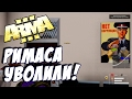 ARMA 3 ALTIS LIFE - Римаса уволили из полиции!