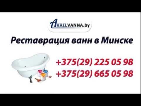 Купить акриловую ванну в минске, гомеле в салоне сантехники фонтанн. Европейские бренды, официальный импортер, любые размеры и формы.