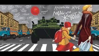 Лисичкин хлеб - Люди или животные (2009) [альбом целиком]