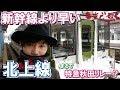 【電車で如く#0】北上線は秋田新幹線よりも早い!特急秋田リレーのような快速列車に…