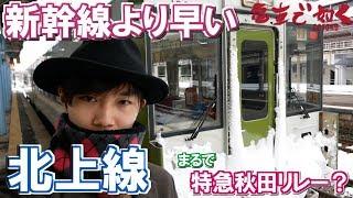 【電車で如く#0】北上線は秋田新幹線よりも早い!特急秋田リレーのような快速列車に乗ってみた。/ ×ゲーム旅
