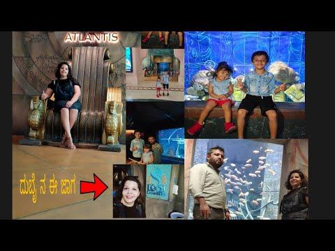 ದುಬೈ ನಾ ಅಟ್ಲಾಂಟಿಸ್ – THE LOST CHAMBERS- Aquarium (ಅಕ್ವೇರಿಯಂ) Kannada vlogs