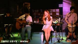 밀크티(Milktea)- 초콜렛군 오렌지양 (Acoustic) Live