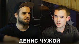 Денис Чужой - о StandUp, YouTube, ТНТ и открытый микрофон | По Чесноку