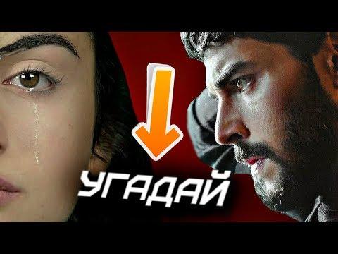 Угадай турецкий сериал за 10 секунд Сможешь?