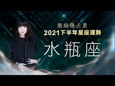 2021水瓶座|下半年運勢|唐綺陽|Aquarius forecast for the second half of 2021