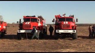 Началась подготовка по обеспечению пожарной безопасности в весенне-летний период.