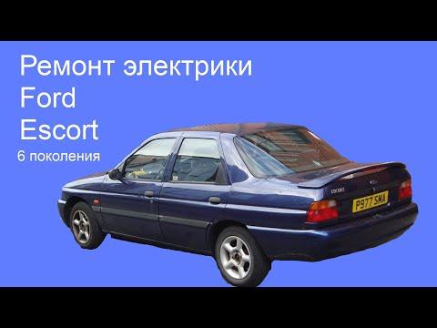 Ремонт электрики Форд Эскорт
