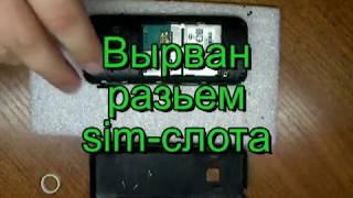 Samsung c3322 вырван sim слот