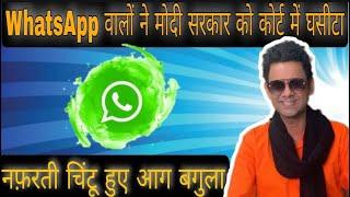 Whatsapp vs Modi Sarkar   Whatsapp files case against govt   Nafrati Chintu   Rehman Khan