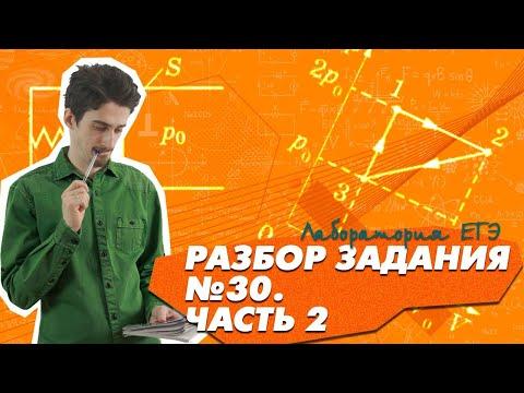 Задание №30 | видео 2 | ЕГЭ физика 2021