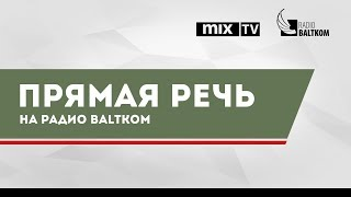 """Константин Чекушин в программе """"Прямая речь"""""""