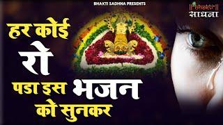 हर दुःख मिटेगा 5 मिनट सुन लेना बस |लाज बचाले श्याम | Upasana Mehta | Latest Khatu Shyam Bhajan 2020|