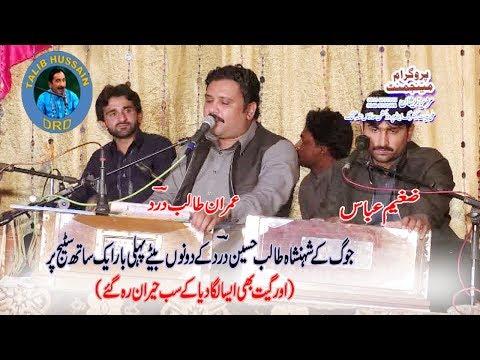 Imran Talib Dard and Zaigham Abbas | Sons of Talib Hussain Dard | First TIme Singing Together